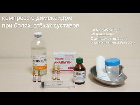 soluție de dimexid de tratare cu artroză articulațiile brațelor rănite de la mouse